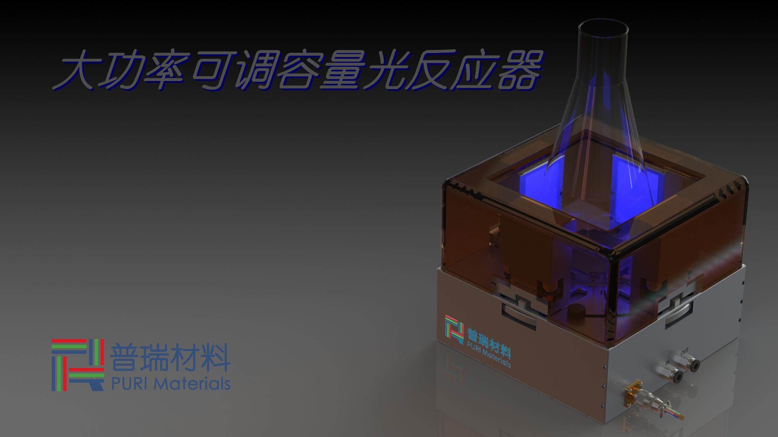 可变间距光反应器渲染图-1_副本-带LOGO(1)