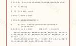 01_一种[3+2+1]配位构型铱金属配合物及其制备方法和有机电致发光器件-202010103757.9-发明专利证书_页面_1
